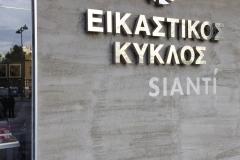 Εικαστικός Κύκλος Sianti