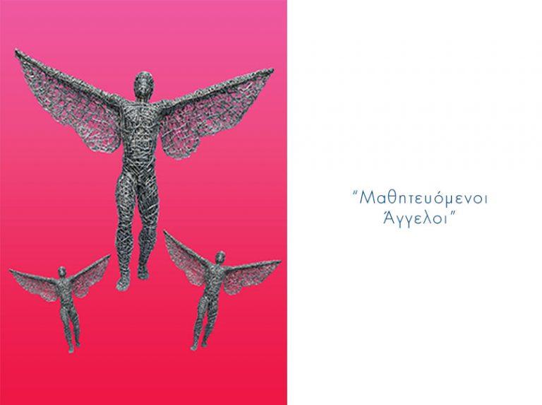 Μαθητευόμενοι άγγελοι Νο 2 του Απόστολου Πετρίδη