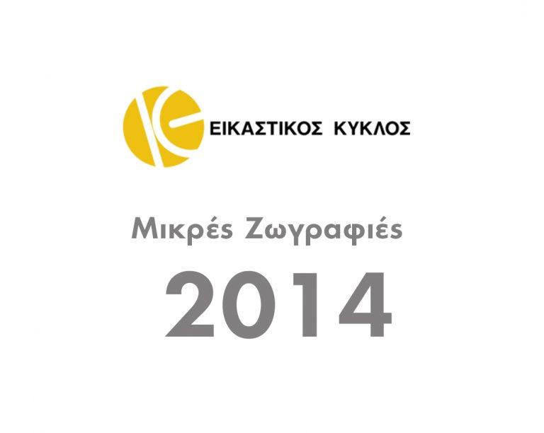 Ετήσια Έκθεση Μικρές Ζωγραφιές 2014 από τον Εικαστικό Κύκλο