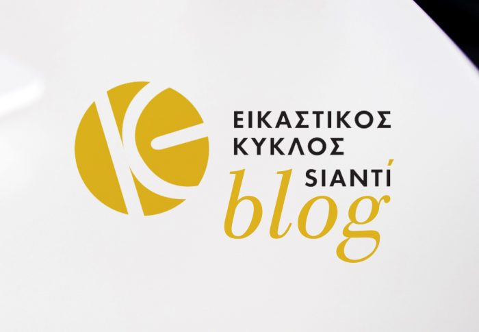 Blog από τον Εικαστικό Κύκλο Sianti - Νέα Υπηρεσία