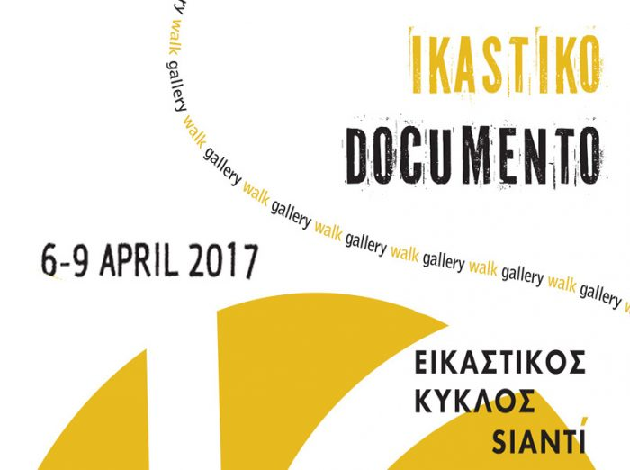 Ο Εικαστικός Κύκλος Sianti καλωσορίζει τη Documenta