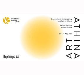 Ο Εικαστικός Κύκλος Sianti συμμετέχει στο Art Athina 2017
