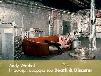 "Andy Warhol η άσχημη ομορφιά του ""Death & Disaster"""