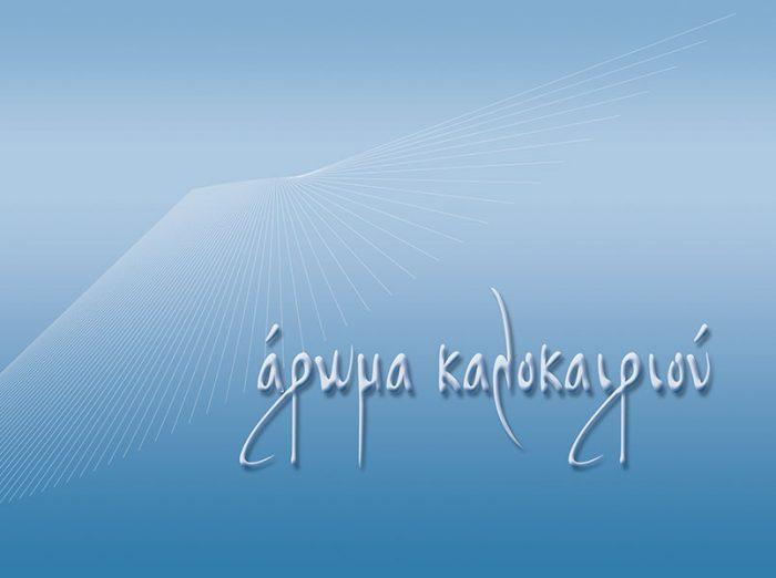 Άρωμα Καλοκαιριού Ομαδική Έκθεση Ιούνιος 2008