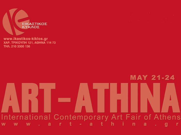 Art Athina 2009 O Εικαστικός Κύκλος συμμετέχει ενεργά!