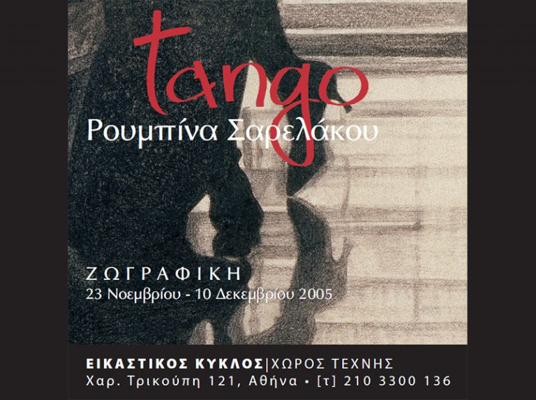 Tango Ατομική Έκθεση από τη Ρουμπίνα Σαρελάκου