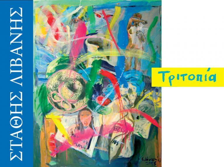 Τριτοπία έκθεση ζωγραφικής από τον Στάθη Λιβάνη