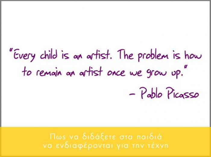 Πως να διδάξετε στα παιδιά να ενδιαφέρονται για την τέχνη