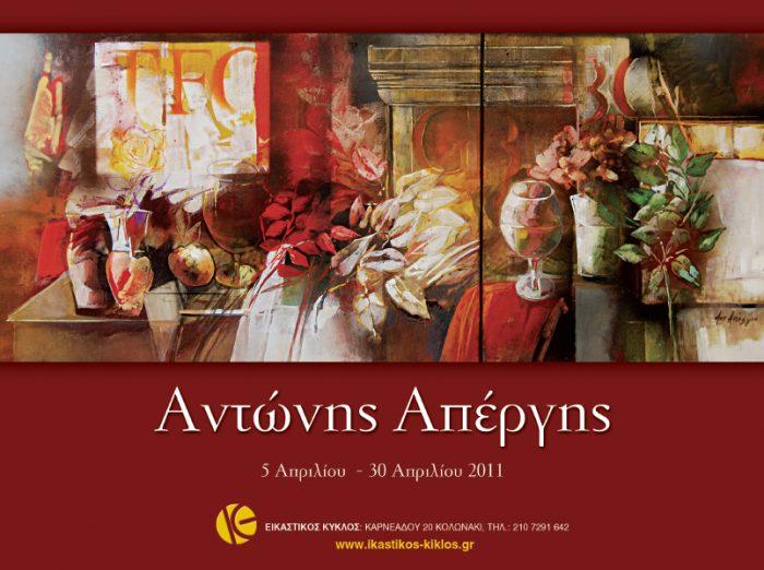 Ατομική Έκθεση Ζωγραφικής του Αντώνη Απέργη