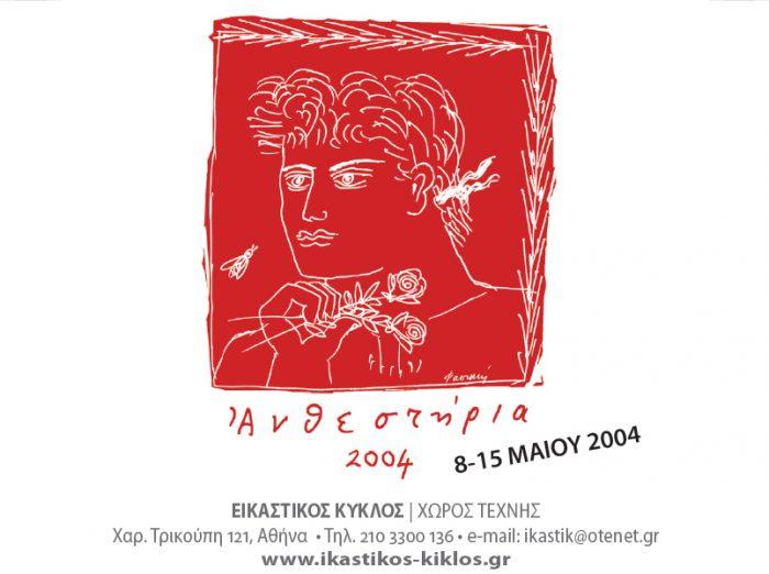 Ανθεστήρια 2004 στον Εικαστικό Κύκλο Άνοιξη 2004