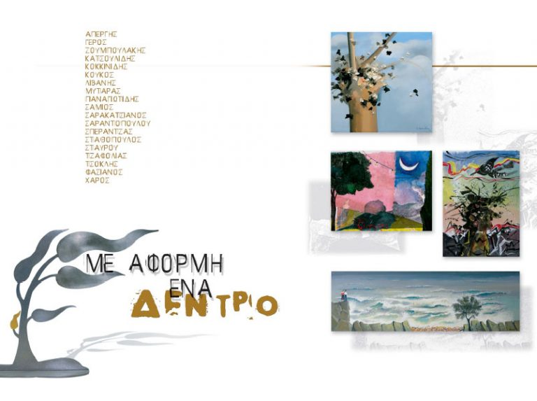 «Με αφορμή ένα δέντρο...» Ομαδική Έκθεση 2007