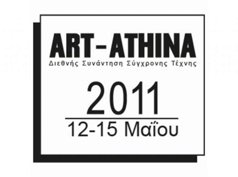 Ο Εικαστικός Κύκλος Sianti συμμετέχει στο Art Athina 2011