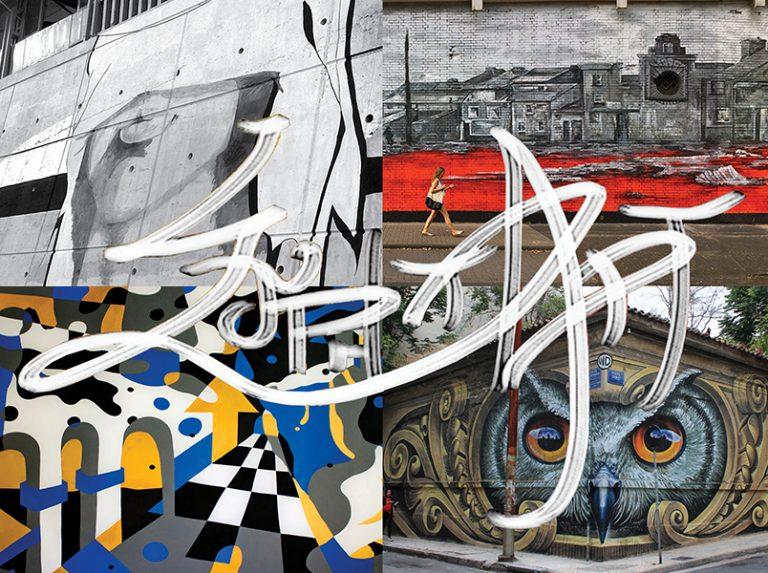 Τέχνη στους δρόμους του κόσμου Ομαδική Έκθεση από τον Εικαστικό Κύκλο Sianti