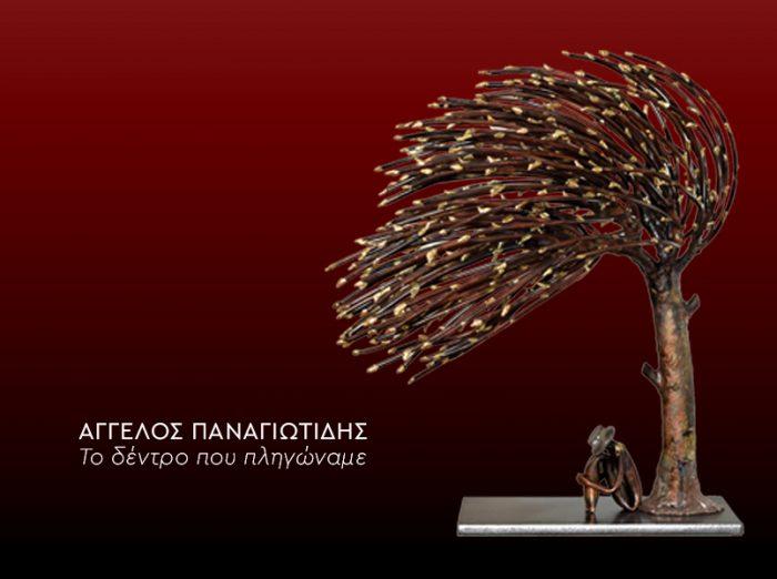 Άγγελος Παναγιωτίδης 'Το δέντρο που πληγώναμε' στον Εικαστικό Κύκλο Sianti