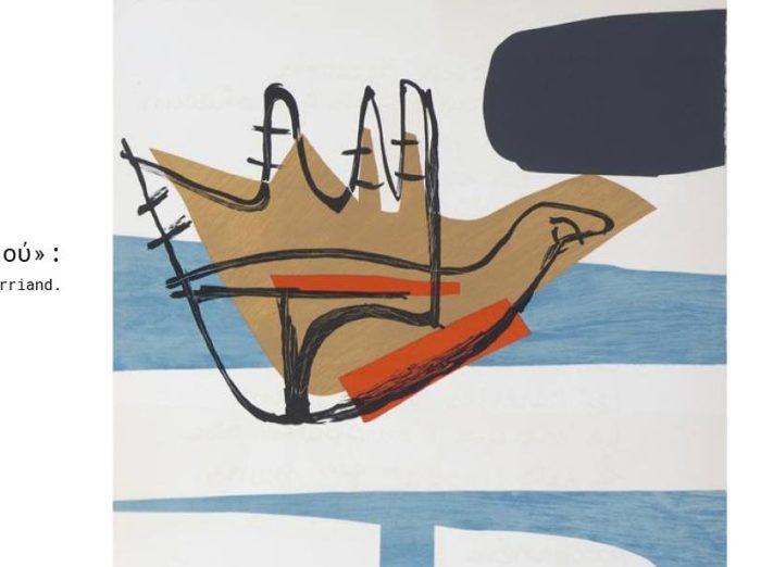 Le Corbusier, Pierre Jeanneret & Charlotte Perriand στο Χαλάνδρι