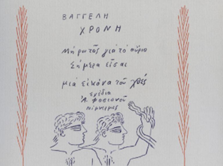 Αλέκος Φασιανός-Βαγγέλης Χρόνης 30 χρόνια φιλίας Ζωγραφική και ποίηση