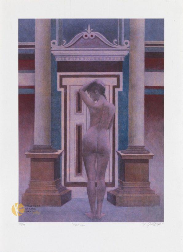 Πομπηία IV