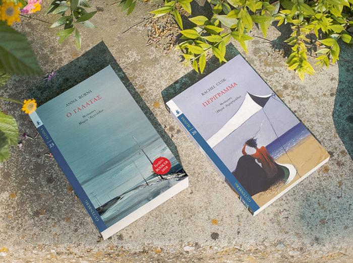 Ζωγραφικά έργα αγαπημένων συνεργατών μας κοσμούν πλέον τα εξώφυλλα δυο βιβλίων από τoΒιβλιοπωλείο Gutenberg