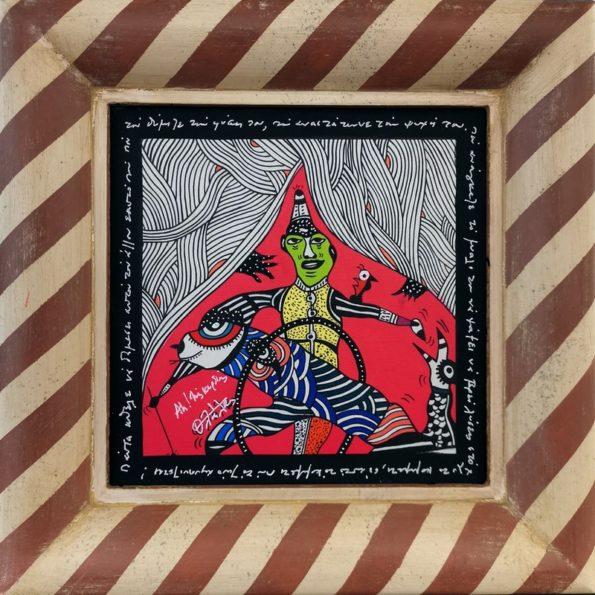 λάλας-θανάσης-circus-πίνακας-ζωγραφικής (2)